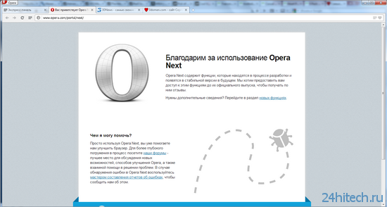 Новая версия Opera Next 15 для Windows и Mac: на движке Blink и без почтового клиента