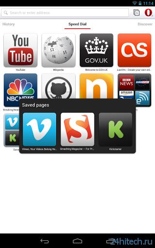 Opera выпустила финальную версию браузера для Android на движке WebKit