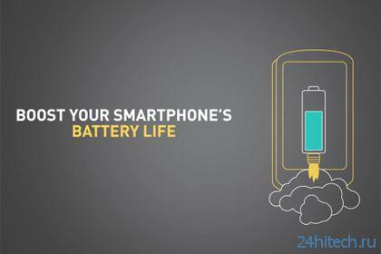 Смартфоны на Android получили «батарейного гуру»