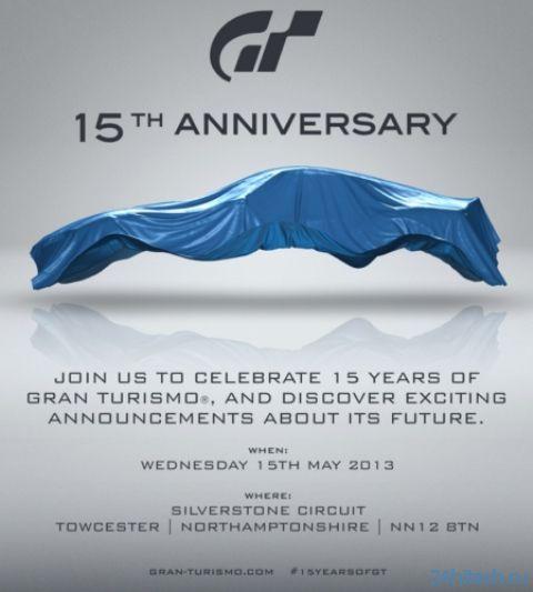 Sony отпразднует 15-летие Gran Turismo громким анонсом