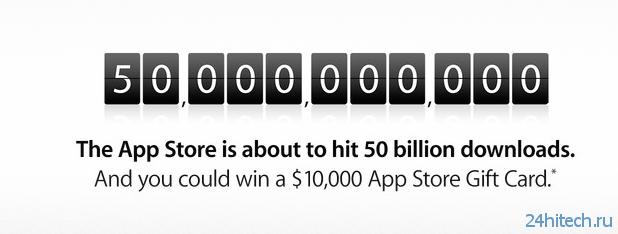 Стартовал обратный отсчет до 50 млрд загрузок в iTunes App Store