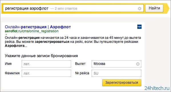 В результатах поиска Яндекса появятся интерактивные ответы