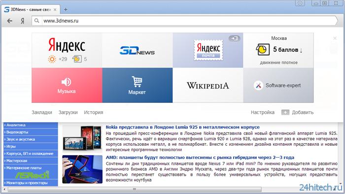 Вышла новая версия Яндекс.Браузера с поддержкой синхронизации пользовательских данных