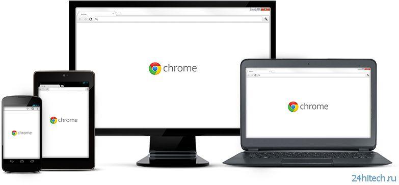 Вышла стабильная версия Chrome 27 с небольшим улучшением производительности