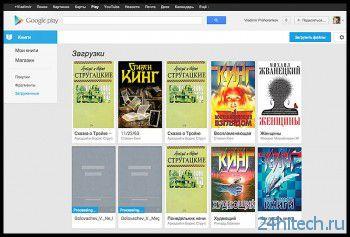 Загрузите свои книги в Google Play!