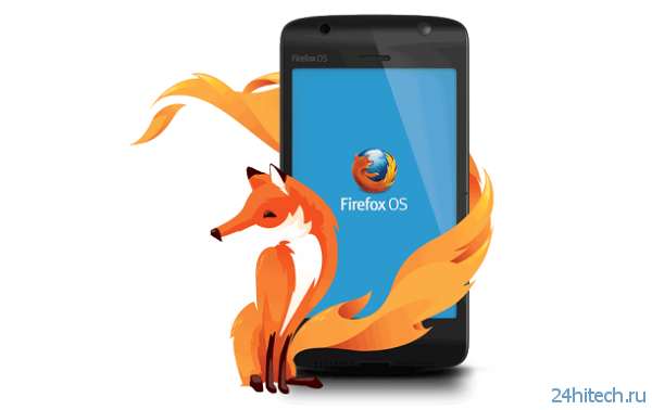 Мобильные устройства с операционной системой Firefox OS рассчитаны на активный веб-сёрфинг
