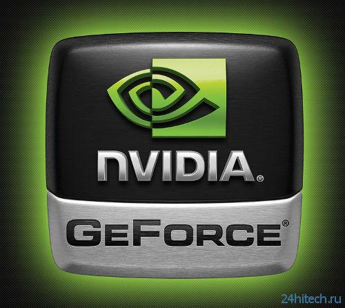 Снижение цен на видеокарты NVIDIA GeForce GTX 670 и GeForce GTX 680