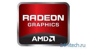 3D-карты серии AMD Radeon HD 9000 могут быть представлены в октябре