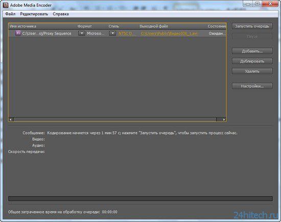Adobe Media Encoder 7.0.1: новая версия программы для кодирования видео