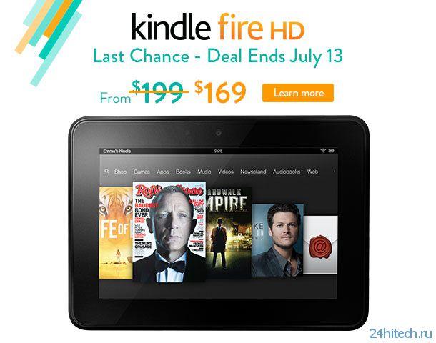 Amazon активно избавляется от старых моделей Kindle Fire