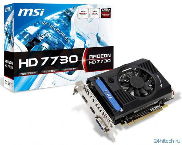 Ассортимент MSI пополнила 3D-карта Radeon HD 7730