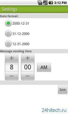 Auto Birthday SMS 1.3 Автоматическая отправка SMS в день рождения ваших друзей