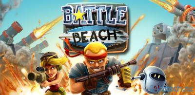 Battle Beach 1.0.3. Стратегия с яркой графикой
