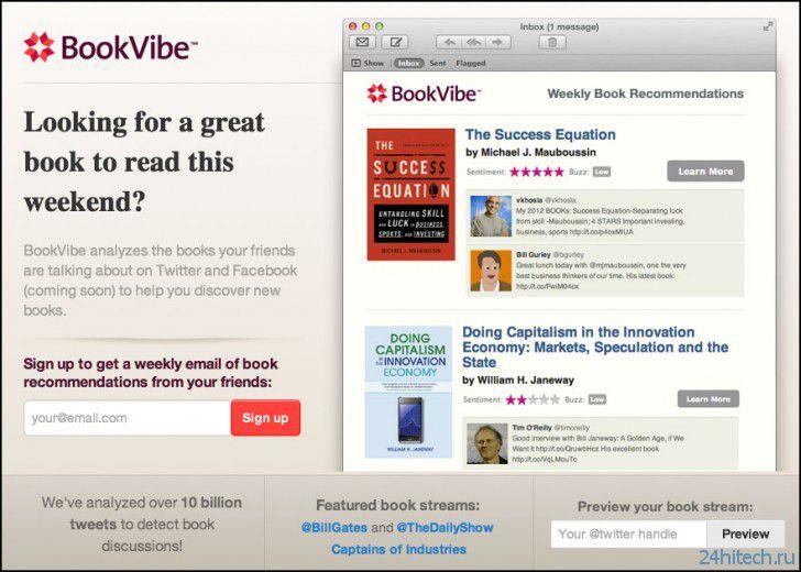 BookVibe: рекомендательный сервис на основе социальных сетей