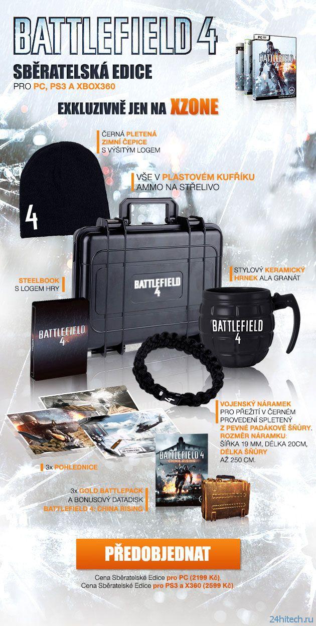Чешский магазин рассекретил коллекционное издание Battlefield 4