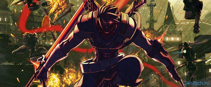 Capcom возродит классическую серию Strider