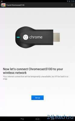 Chromecast 1.1.1 Официальное приложение от Google