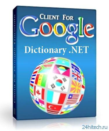 Dictionary .NET v.6.0 - небольшой бесплатный переводчик