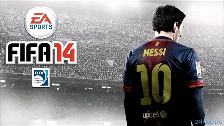 EA позволит переносить данные FIFA 14 между консолями разных поколений