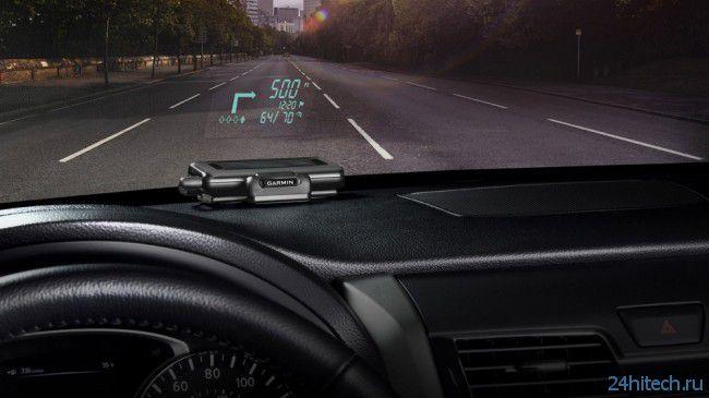 Garmin выпустила автомобильный проекционный дисплей