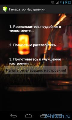 Генератор Настроения (ГеН) 1.1