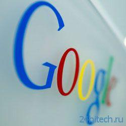 Google будет уведомлять пользователей об источниках вирусных угроз в Сети