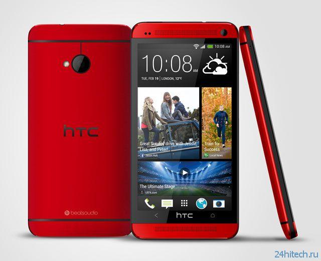 HTC One в красном корпусе появится в России в июле