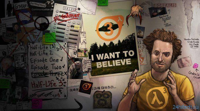 Half Life 3 может выйти в конце 2014 года на ПК и консолях