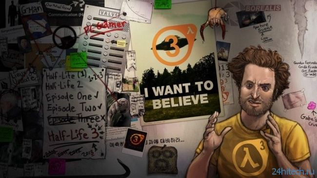 Half Life 3 в конце 2014-го: верим, надеемся, ждем?