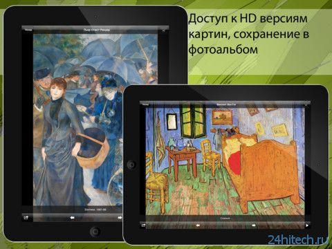 Импрессионизм HD 3.2. Коллекция картин импрессионистов