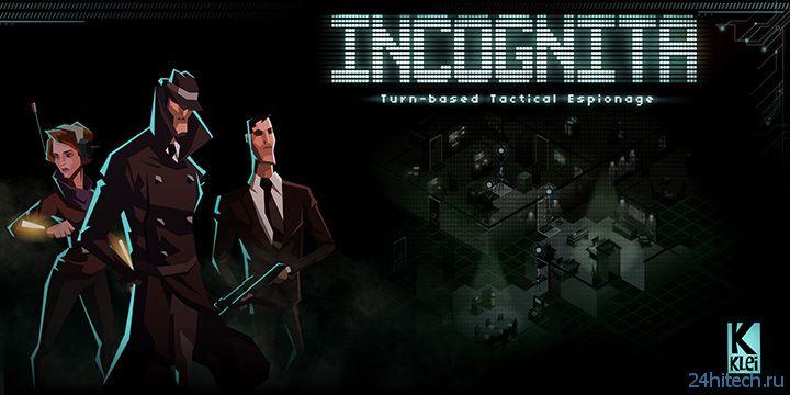 Incognita — пошаговая шпионская стратегия от авторов Mark of the Ninja