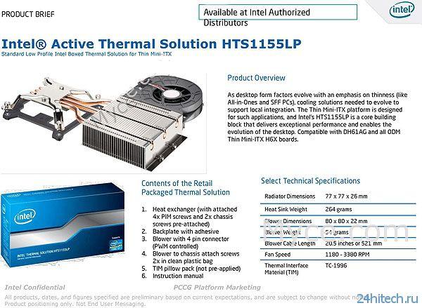 Intel займется массовым производством кулеров