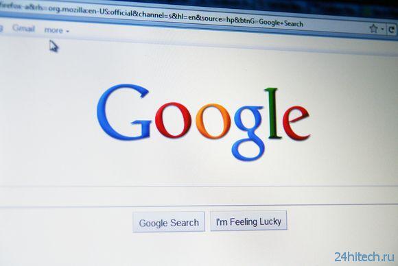 Исследование: Google генерирует 25% американского трафика