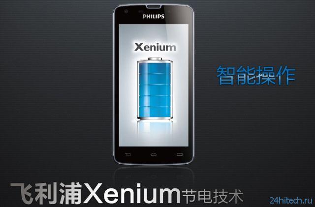 Живучий Android-смартфон Philips Xenium W8510