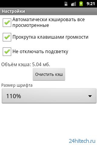 Луркоморье Reader 1.56