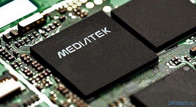 MediaTek готовит первый в мире по-настоящему восьмиядерный процессор