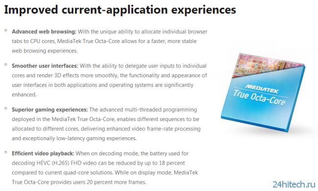 MediaTek представила первый восьмиядерный процессор в мире