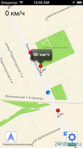 MskSpeedCam 1.0. Программа для предупреждения об опасных объектах на дороге