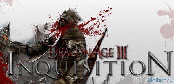 Несколько свежих подробностей о Dragon Age: Inquisition
