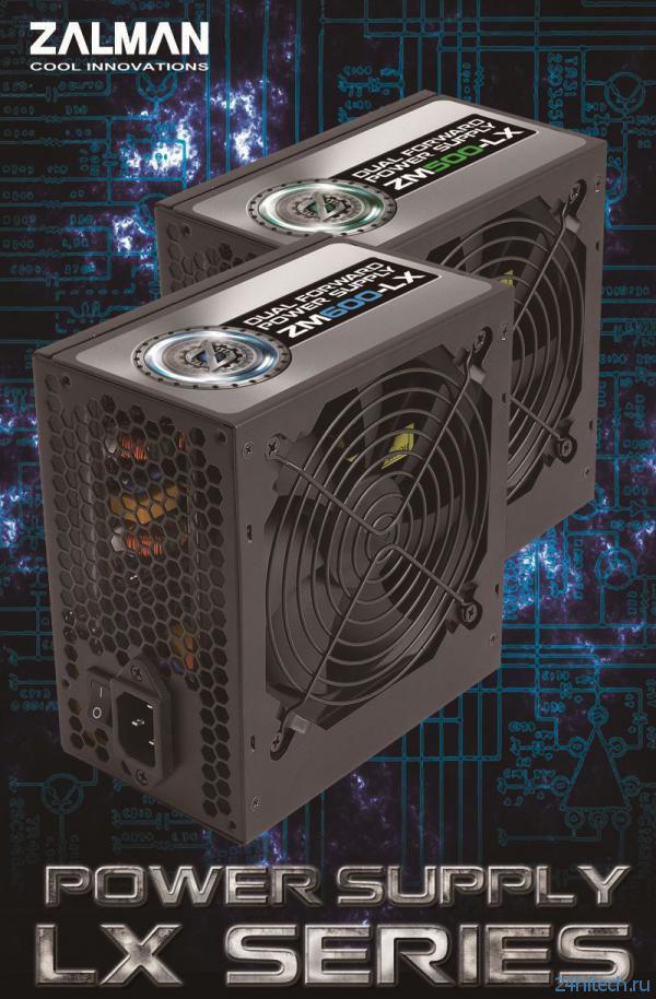 Новая серия блоков питания ZALMAN LX с дизайном Dual Forward Converter Circuit