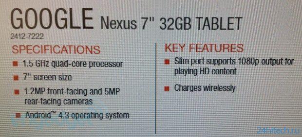 Новый Google Nexus 7 получит Android 4.3 и поддержку беспроводной зарядки