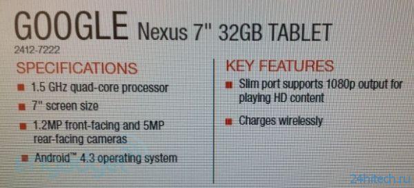 Новый Nexus 7 получит поддержку беспроводной зарядки