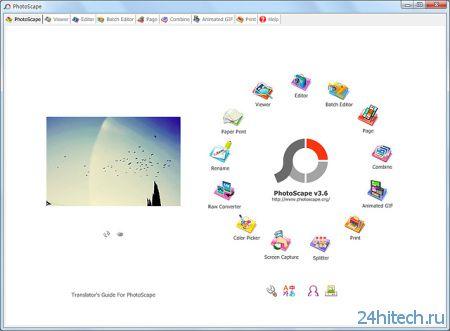Photoscape v.3.6.5 - бесплатный пакет для обработки графики