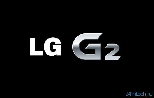 Последователь смартфона LG Optimus G получит название LG G2