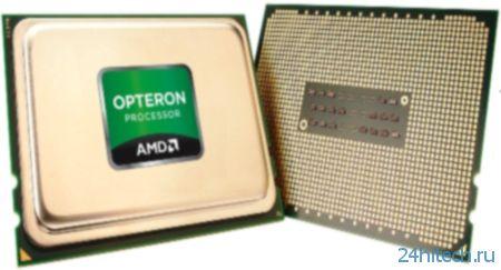 Представлен новый серверный процессор AMD Opteron 3365