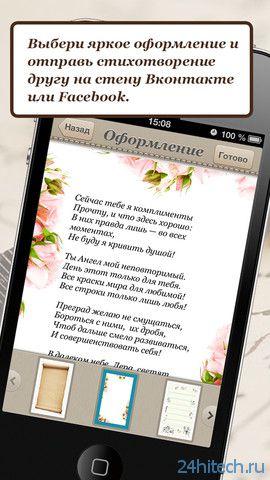 Рифматор - стихотворений генератор 1.3.