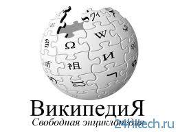 Русской «Википедии» грозит блокировка из-за антипиратского закона