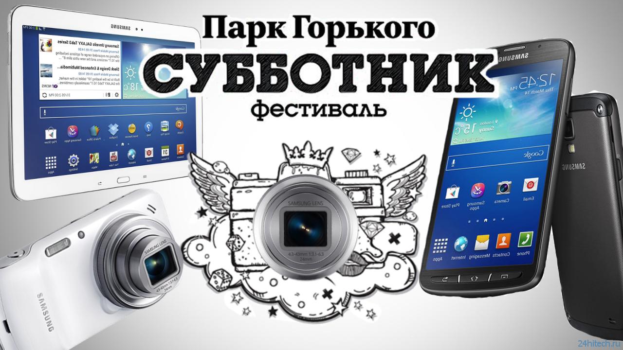 Samsung Galaxy S4 Zoom, Galaxy S4 Active, Galaxy Tab 3. Первый взгляд AndroidInsider.ru