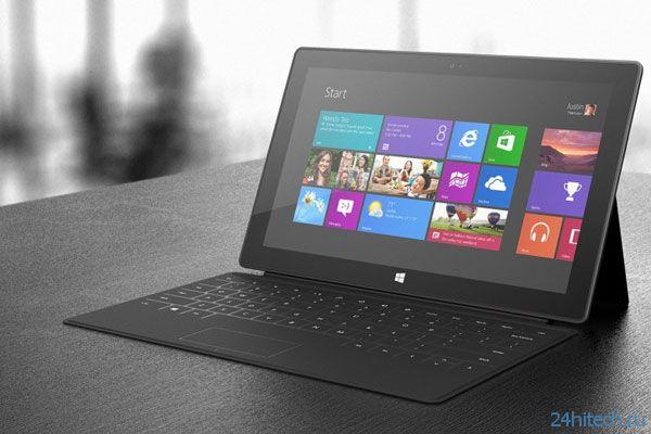 Скидки на Microsoft Surface RT подтверждены официально