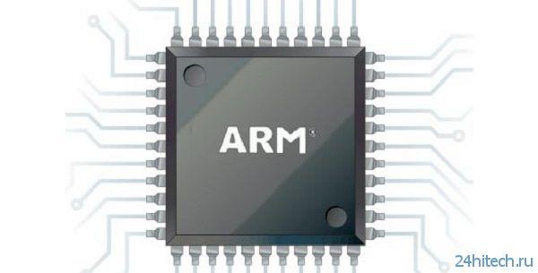 Следующее поколение ARM-процессоров преодолеет рубеж частоты 3,0 ГГц
